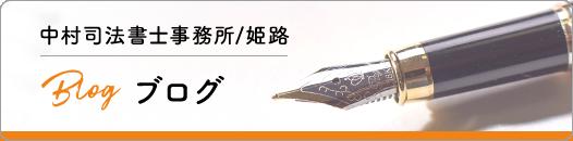 中村司法書⼠事務所/姫路