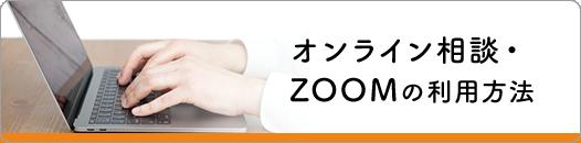 オンライン相談・ ZOOMの利⽤⽅法