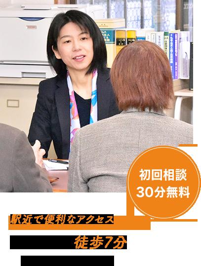 初回相談 30分無料  駅近で便利なアクセス 姫路駅から徒歩7分 (オンライン相談可)