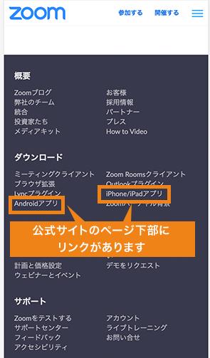 Zoomのアカウント登録とアプリのインストール(スマートフォンの場合)