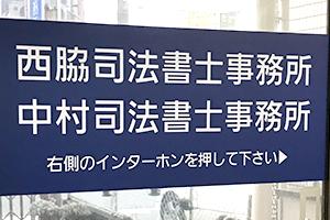 中村司法書⼠事務所/姫路 事務所概要