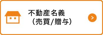 不動産名義 (売買/贈与)